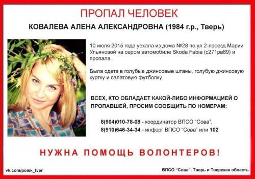 фото (Найдена, жива) В Твери пропала Алёна Ковалева