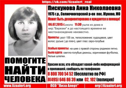 фото Женщина, пропавшая в Солнечногорском районе, может находиться в Тверской области