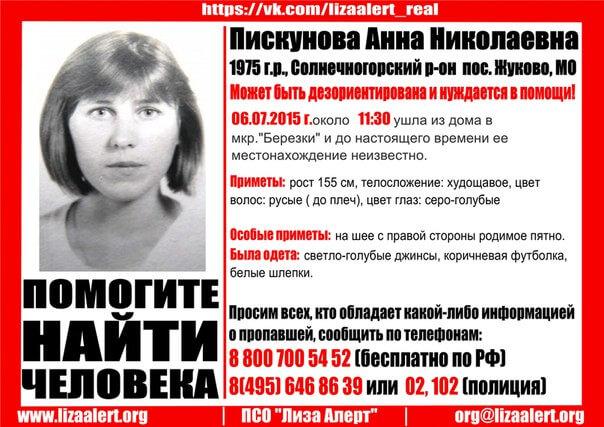 Женщина, пропавшая в Солнечногорском районе, может находиться в Тверской области