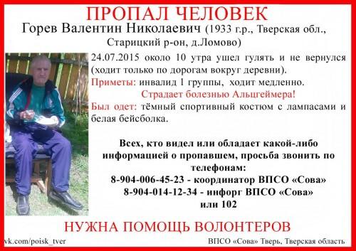 фото В Старицком районе пропал пожилой мужчина