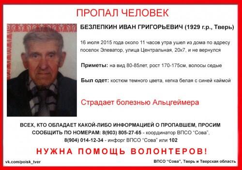 фото (Найден, жив) В поселке Элеватор пропал Иван Безлепкин