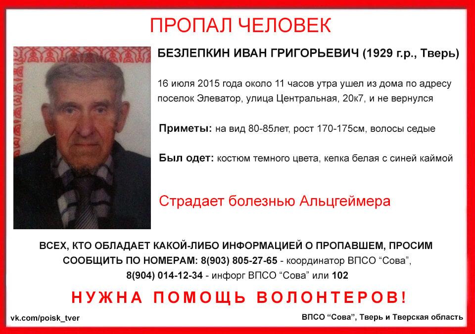 (Найден, жив) В поселке Элеватор пропал Иван Безлепкин