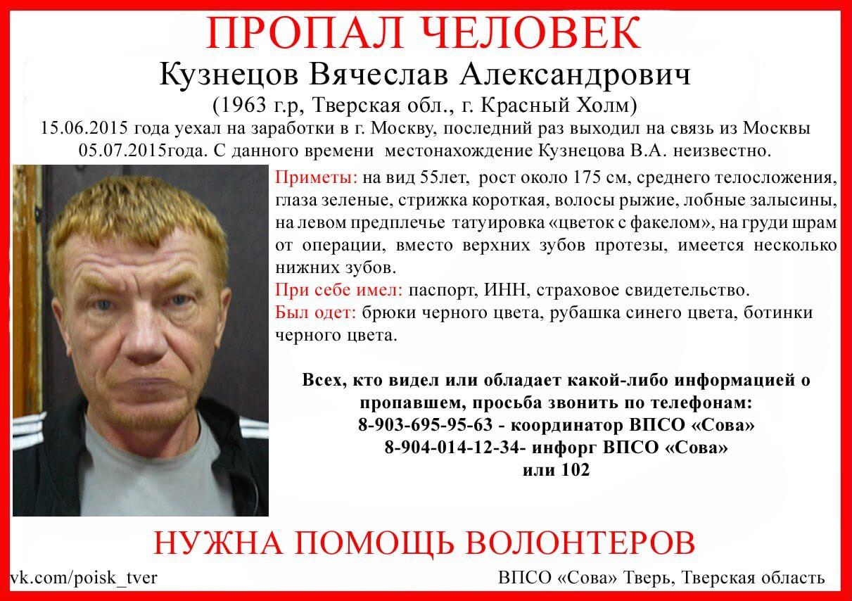 (Найден,жив) Житель Тверской области пропал в Москве