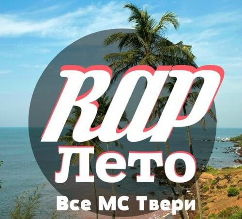 """фото В Твери пройдет Hip-Hop-фестиваль """"RAP-лето"""""""