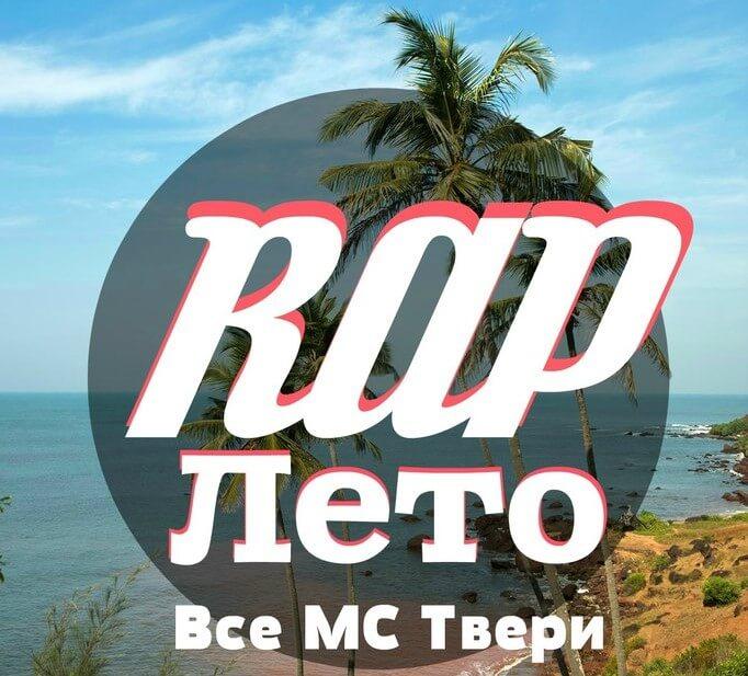 """В Твери пройдет Hip-Hop-фестиваль """"RAP-лето"""""""