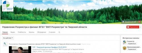 фото У тверского Росреестра появился канал на Youtube