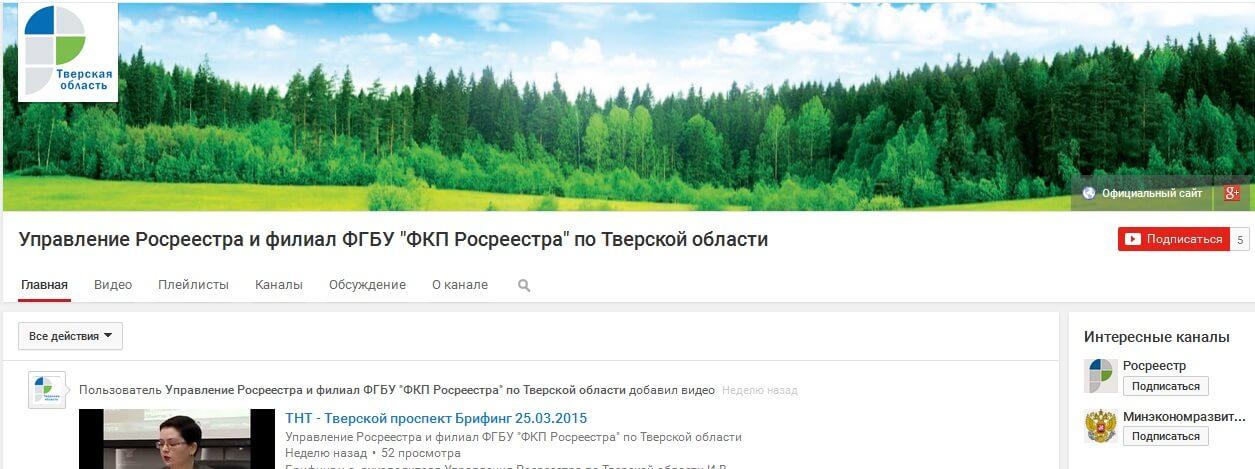 У тверского Росреестра появился канал на Youtube
