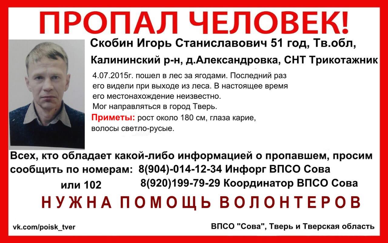 В Калининском районе пропал Игорь Скобин