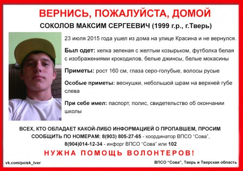фото (Найден, жив) В Твери пропал Максим Соколов
