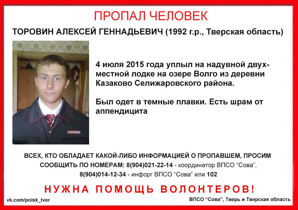 (Найден, погиб) В Тверской области пропал Алексей Торовин
