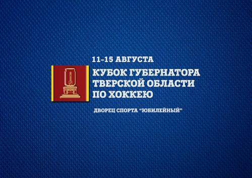 фото Внесены изменения в регламент турнира на Кубок Губернатора Тверской области по хоккею