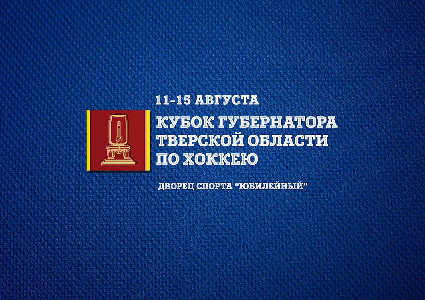 Внесены изменения в регламент турнира на Кубок Губернатора Тверской области по хоккею