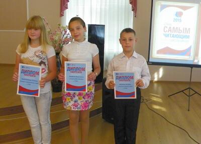 В Ржеве наградили самых читающих школьников