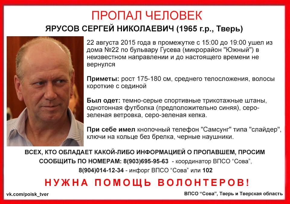 (Найден, погиб) В Твери пропал Сергей Ярусов