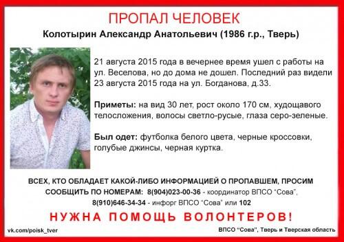 фото В Твери разыскивают Александра Колотырина