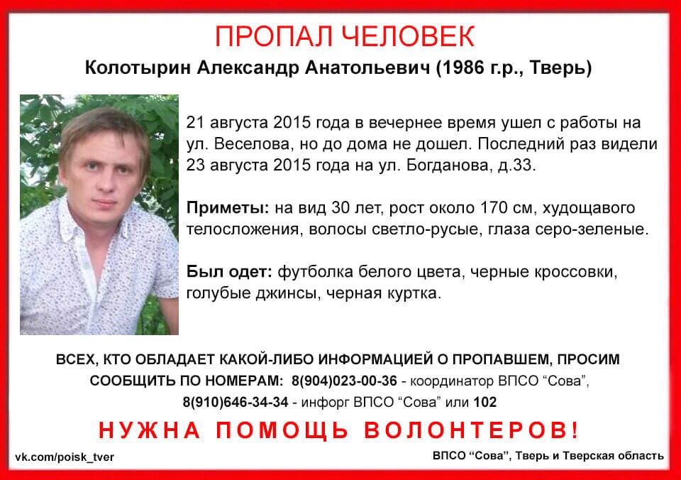В Твери разыскивают Александра Колотырина