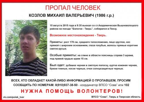 фото (Найден, жив) В Твери пропал Михаил Козлов