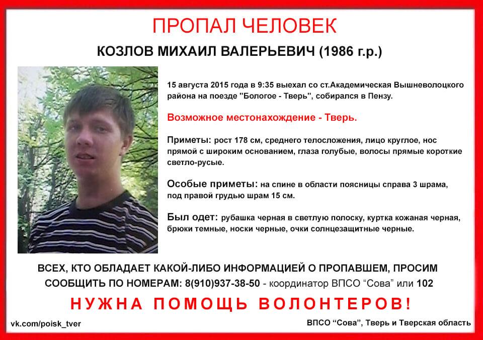 (Найден, жив) В Твери пропал Михаил Козлов