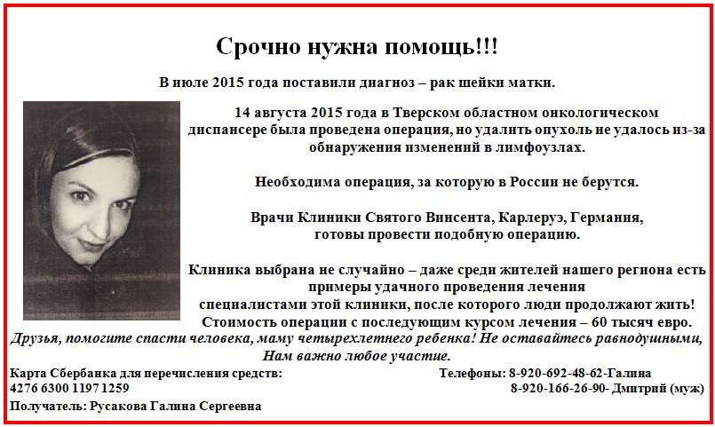 Сотруднице МЧС Тверской области необходима помощь в лечении рака