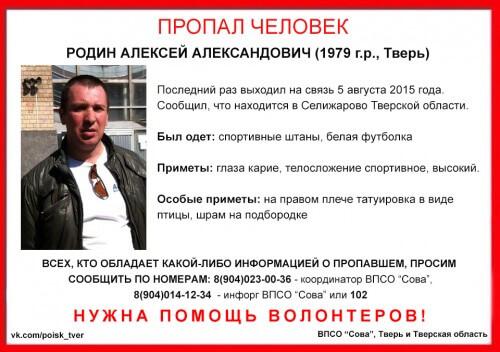 фото (Найден, жив) В Тверской области пропал Алексей Родин