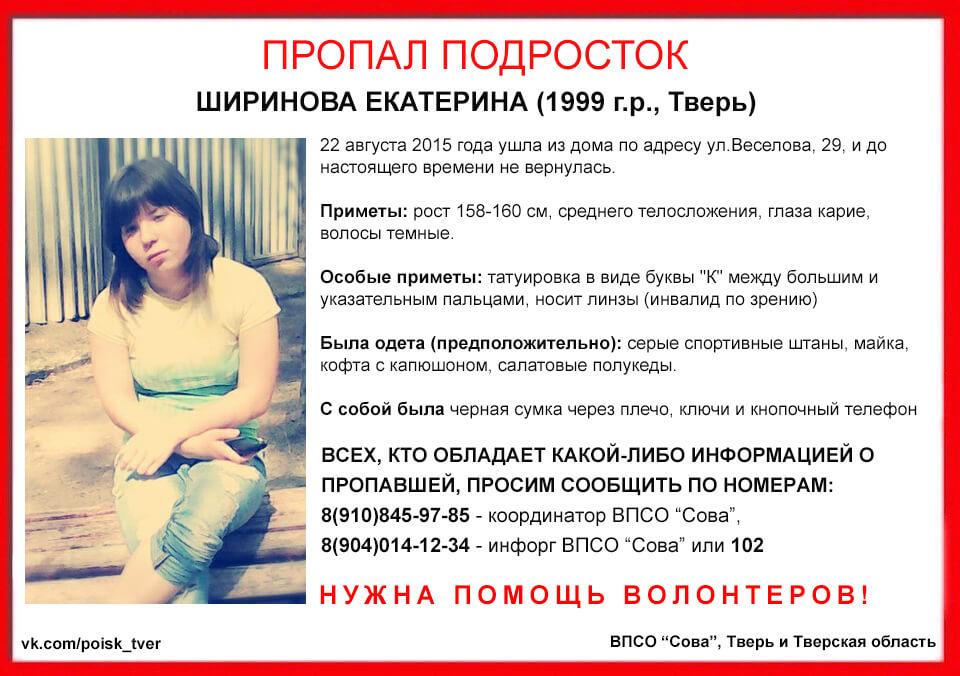 (Найдена, жива) В Твери пропала 15-летняя Екатерина Ширинова