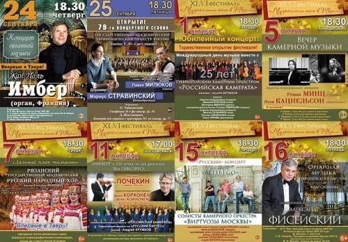 фото Тверская филармония открывает новый концертный сезон