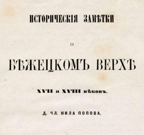 скачать книгу Исторические заметки о Бежецком Верхе XVII и XVIII веков