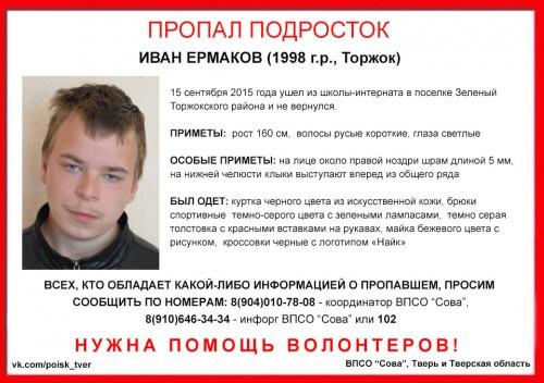 фото (Найден, жив) В Торжокском районе пропал Иван Ермаков