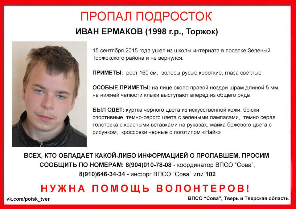 (Найден, жив) В Торжокском районе пропал Иван Ермаков