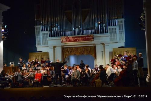 """фото Тверская филармония приглашает на фестиваль """"Музыкальная осень в Твери"""""""