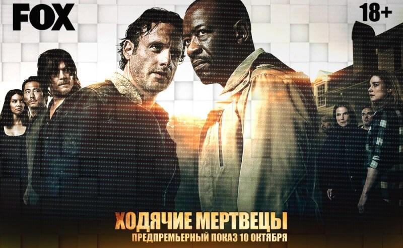 Предпремьерный показ нового сезона «Ходячих мертвецов» пройдет в Твери за день до мировой премьеры