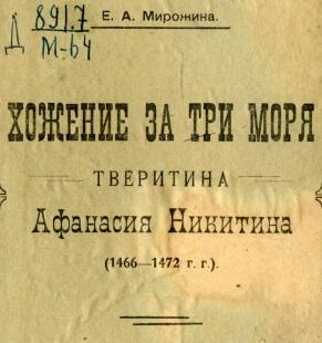 скачать книгу Хожение за три моря тверитина Афанасия Никитина (1922)
