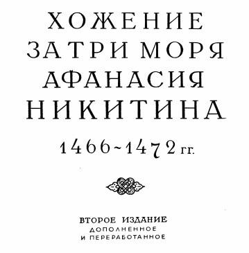 скачать книгу Хожение за три моря Афанасия Никитина (1958)