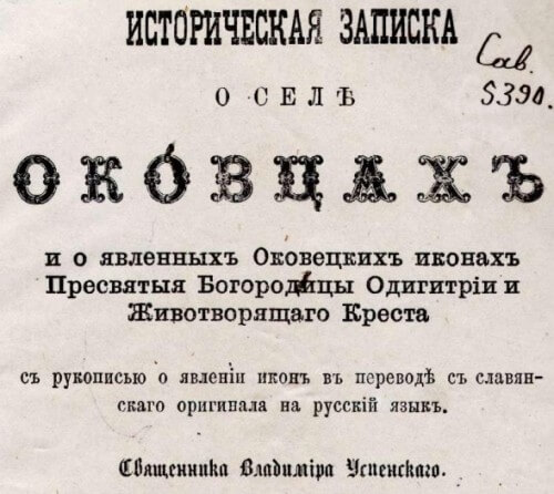скачать книгу Историческая записка о селе Оковцах и о явленных Оковецких иконах