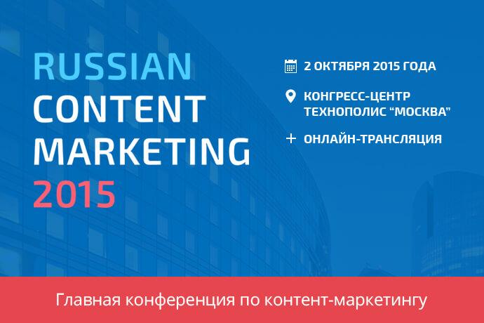 Прокачайте свой маркетинг на ежегодной конференции Russian Content Marketing