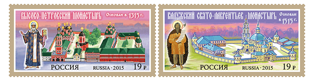 В обращение вышли две красивейшие почтовые марки из серии «Монастыри русской православной церкви»