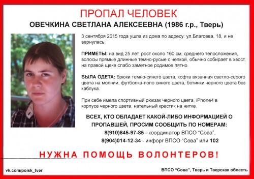 фото (Найдена, жива) В Твери пропала Светлана Овечкина