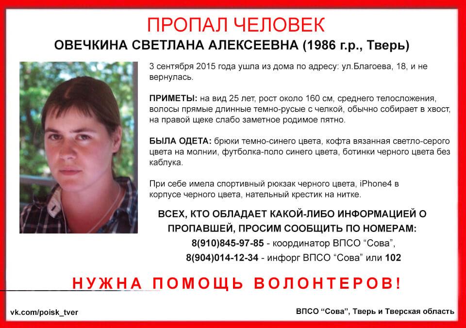 (Найдена, жива) В Твери пропала Светлана Овечкина