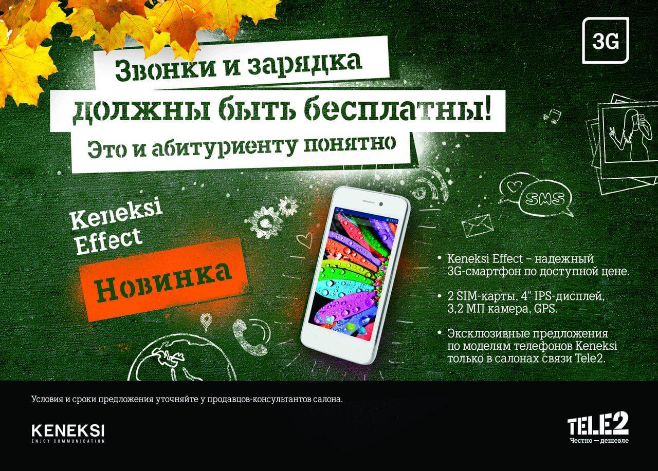 Tele2 предлагает удобный смартфон по выгодной цене