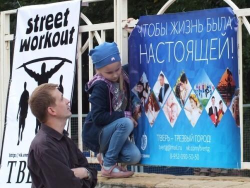 фото Для тверичей готовят концертно-спортивную программу, посвящённую Дню трезвости
