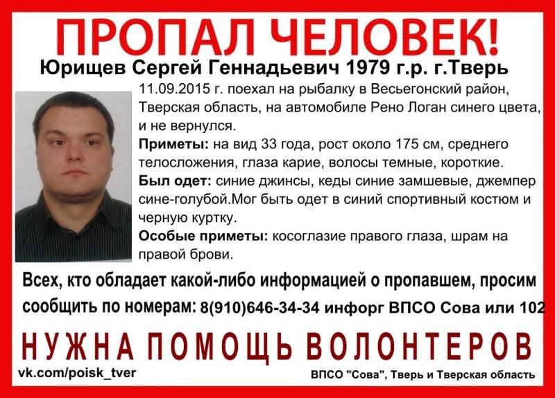 (Найден, жив) В Тверской области пропал Сергей Юрищев