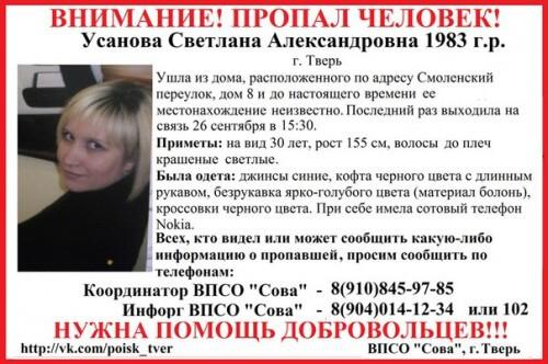 фото (Найдена, жива) В Твери пропала Светлана Усанова