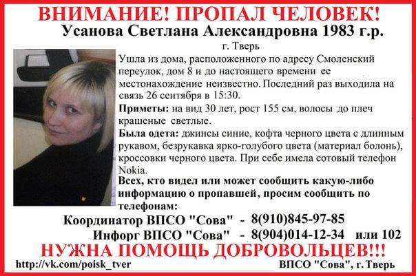 (Найдена, жива) В Твери пропала Светлана Усанова