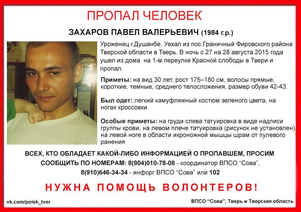 В Твери пропал Павел Захаров