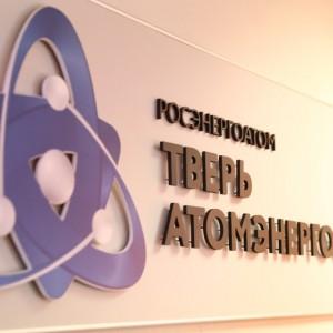 фото ТверьАтомЭнергоСбыт составил список надежных партнеров среди юридических лиц