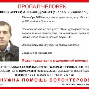 фото (Найден, погиб) В Лихославле пропал Сергей Беляев