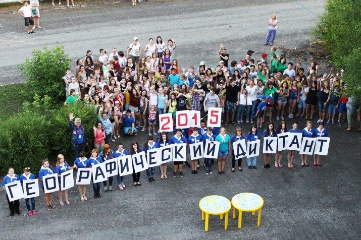 В Тверской области пройдет Географический диктант