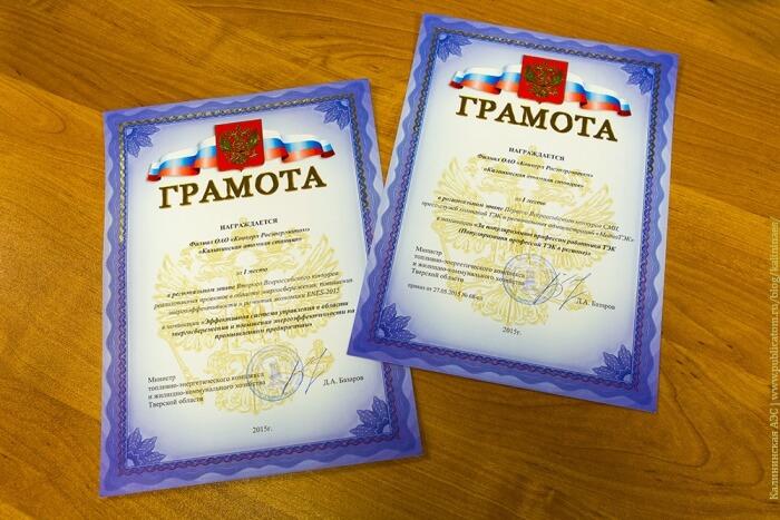 Калининская АЭС одержала победу на региональном этапе Всероссийского конкурса в области энергосбережения