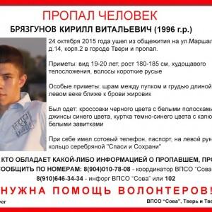 фото (Найден, жив) В Твери пропал Кирилл Брязгунов
