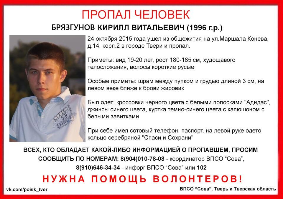 (Найден, жив) В Твери пропал Кирилл Брязгунов